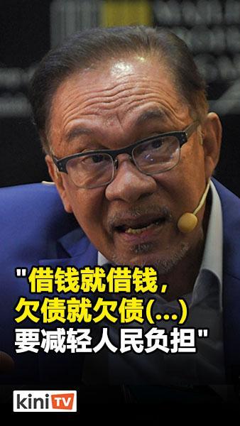 没经济援助就别延长MCO   安华:勿让人民挨饿