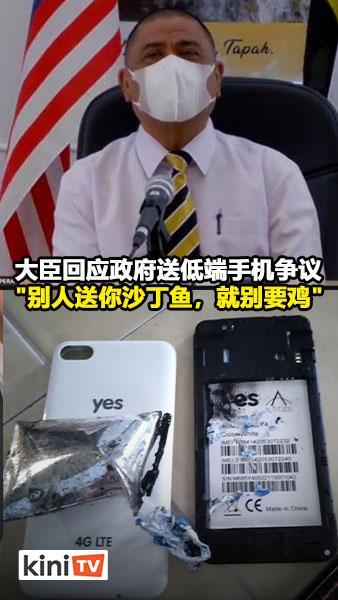 """政府送的手机自燃吓坏男童;低端手机惹议,霹雳大臣声称""""好过无"""""""