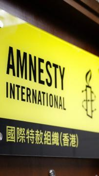 Amnesty to shut Hong Kong offices given national security law risks
