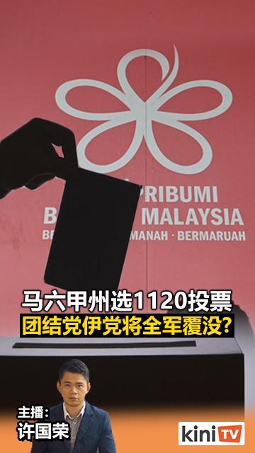 2021年10月18日《Kinitv快报》马六甲州选11月20日投票,团结党伊党将全军覆没?